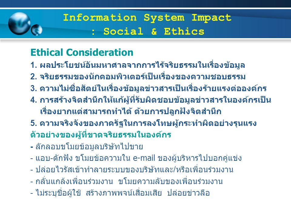 Ethical Consideration 1. ผลประโยชน์อันมหาศาลจากการไร้จริยธรรมในเรื่องข้อมูล 2. จริยธรรมของนักคอมพิวเตอร์เป็นเรื่องของความชอบธรรม 3. ความไม่ซื่อสัตย์ใน