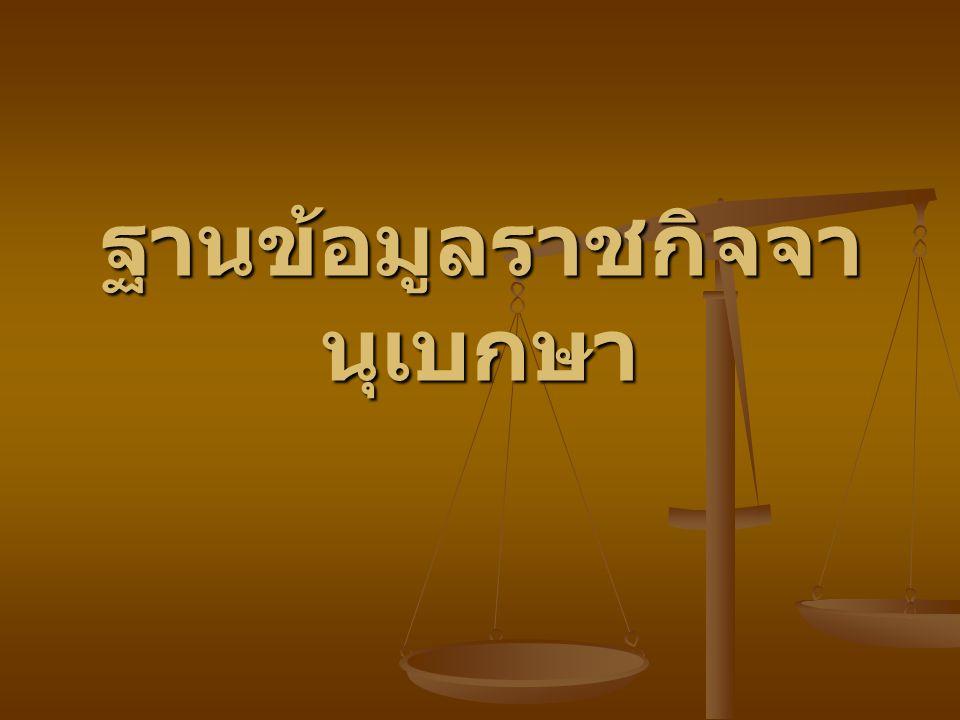 ราชกิจจานุเบกษา เป็นหนังสือ ของทางราชการที่ประกาศเกี่ยวกับ กฎหมาย กฎ ระเบียบ ข้อบังคับ ประกาศของกระทรวง ทบวง กรม รวมถึงประกาศพระราชทาง เครื่องราชอิสริยาภรณ์ ยศ และการ จดทะเบียนห้างหุ้นส่วน บริษัท ซึ่ง ประชาชนทั่วไปสามารถเข้าตรวจดู และสั่งพิมพ์เอกสารบนอินเทอร์เน็ต ได้ทุกเรื่องและตลอดเวลา โดยไม่ เสียค่าบริการใด ๆ