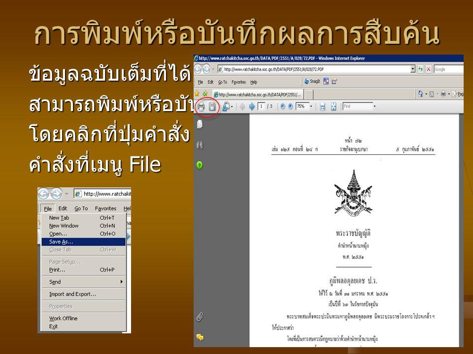 การพิมพ์หรือบันทึกผลการสืบค้น ข้อมูลฉบับเต็มที่ได้สามารถพิมพ์หรือบันทึกได้ โดยคลิกที่ปุ่มคำสั่ง หรือใช้ คำสั่งที่เมนู File
