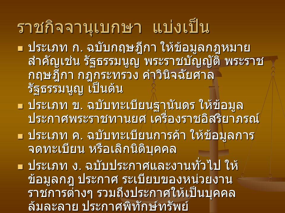 การเข้าใช้ฐานข้อมูลราชกิจจา นุเบกษา เว็บไซต์ http://www.ratchakitcha.soc.go.th เว็บไซต์ http://www.ratchakitcha.soc.go.thhttp://www.ratchakitcha.soc.go.th คลิกที่ประกาศและเผยแพร่ราชกิจจานุเบกษา คลิกที่ประกาศและเผยแพร่ราชกิจจานุเบกษา