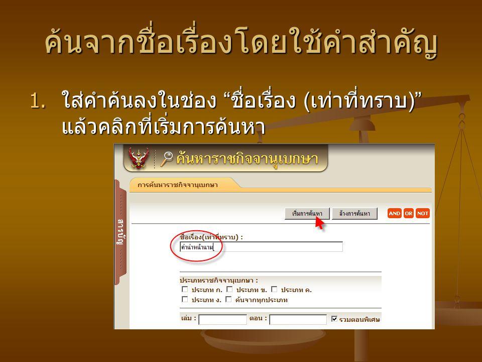 ที่มาเอกสารแนะนำการสืบค้น library.tu.ac.th/cms/online_db2550/ library.tu.ac.th/cms/online_db2550/ ราชกิจจา.ppt ราชกิจจา.ppt