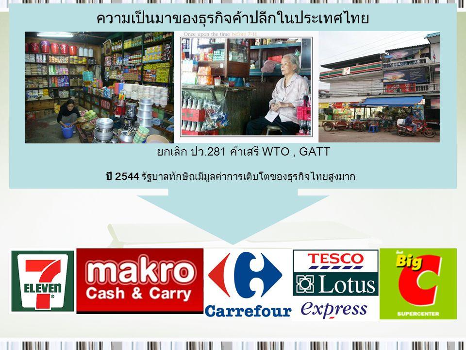 ความเป็นมาของธุรกิจค้าปลีกในประเทศไทย ยกเลิก ปว.281 ค้าเสรี WTO, GATT ปี 2544 รัฐบาลทักษิณมีมูลค่าการเติบโตของธุรกิจไทยสูงมาก