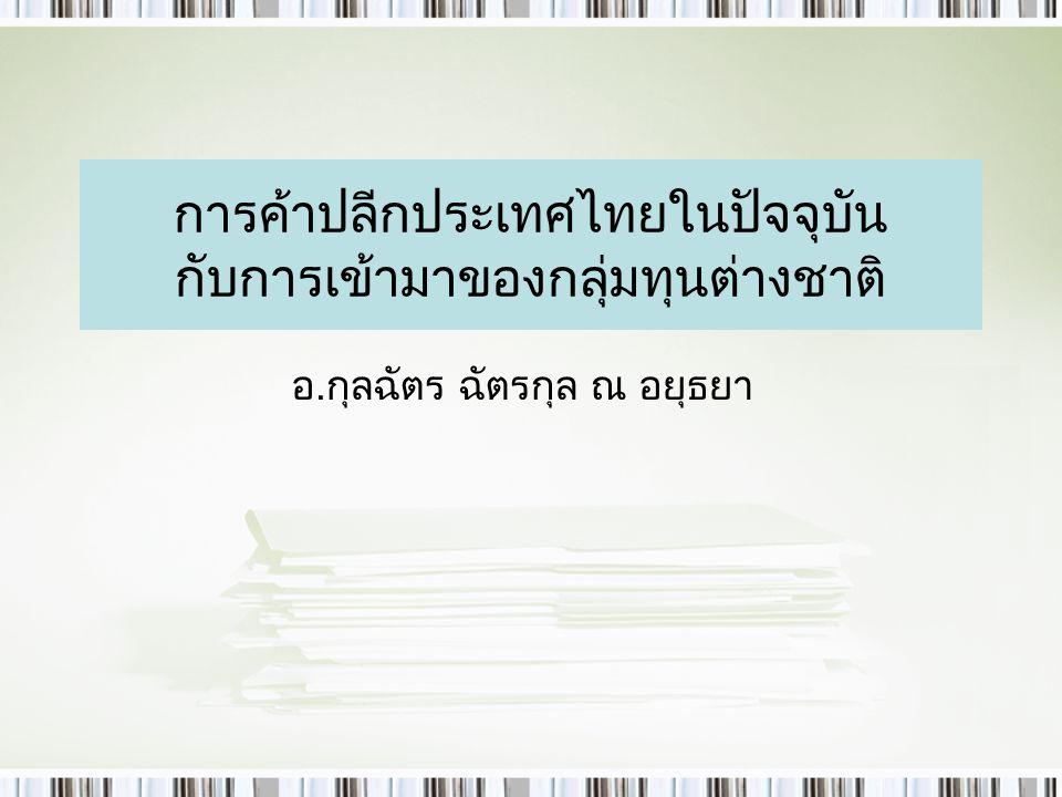 การค้าปลีกประเทศไทยในปัจจุบัน กับการเข้ามาของกลุ่มทุนต่างชาติ อ.กุลฉัตร ฉัตรกุล ณ อยุธยา