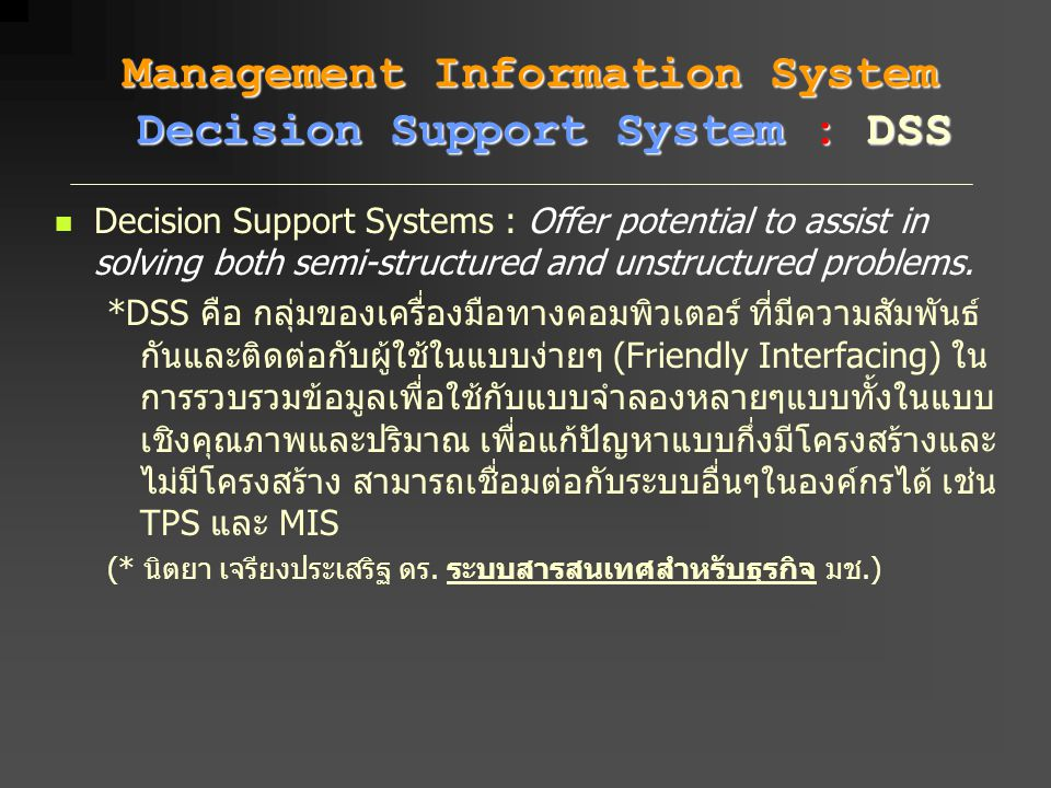 Decision Support Systems : Offer potential to assist in solving both semi-structured and unstructured problems. *DSS คือ กลุ่มของเครื่องมือทางคอมพิวเต