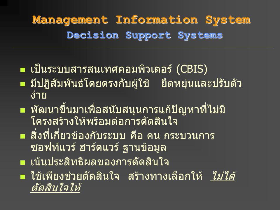 Decision Support Systems : Offer potential to assist in solving both semi-structured and unstructured problems.