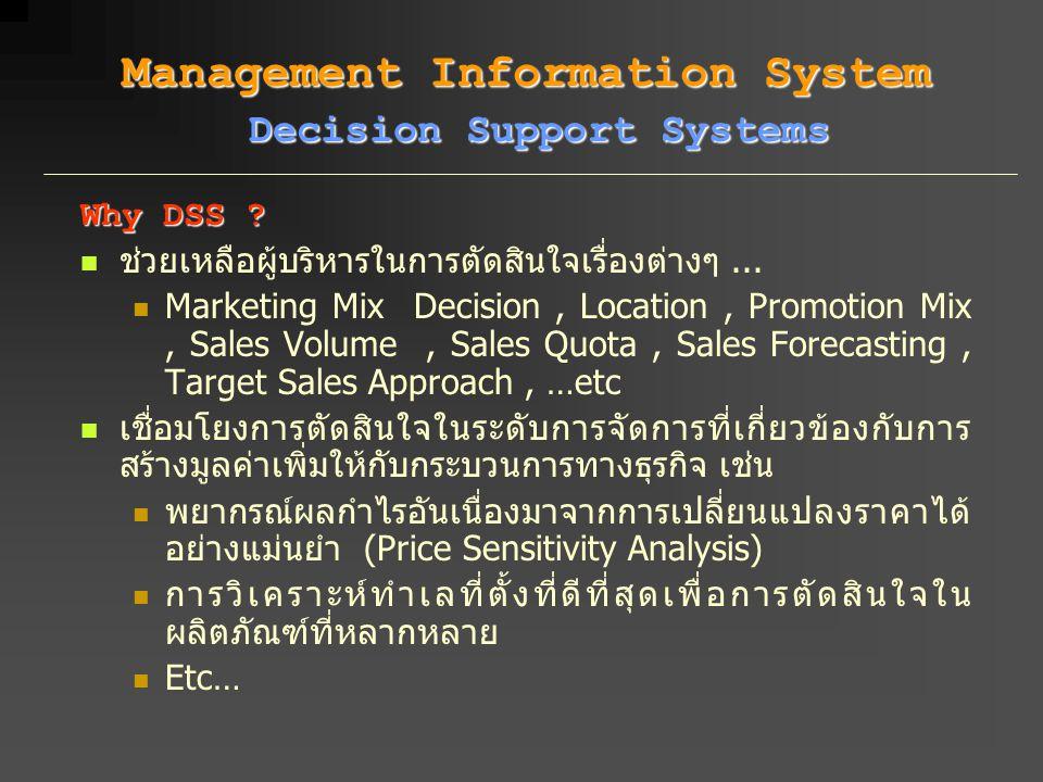 Why DSS ? ช่วยเหลือผู้บริหารในการตัดสินใจเรื่องต่างๆ... Marketing Mix Decision, Location, Promotion Mix, Sales Volume, Sales Quota, Sales Forecasting,