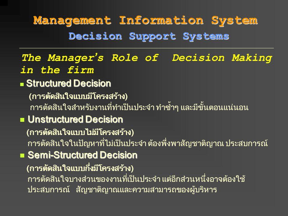 The Manager ' s Role of Decision Making in the firm Structured Decision (การตัดสินใจแบบมีโครงสร้าง) การตัดสินใจสำหรับงานที่ทำเป็นประจำ ทำซ้ำๆ และมีขั้