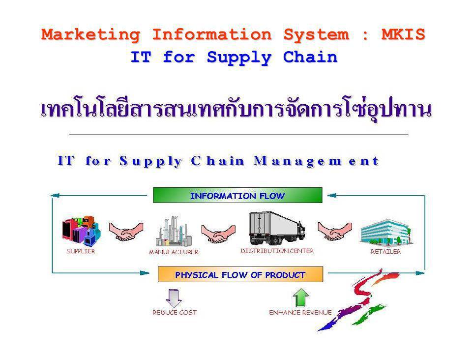 MK315Kulachatr C. Na Ayudhya 14 Marketing Information System : MKIS IT for Supply Chain