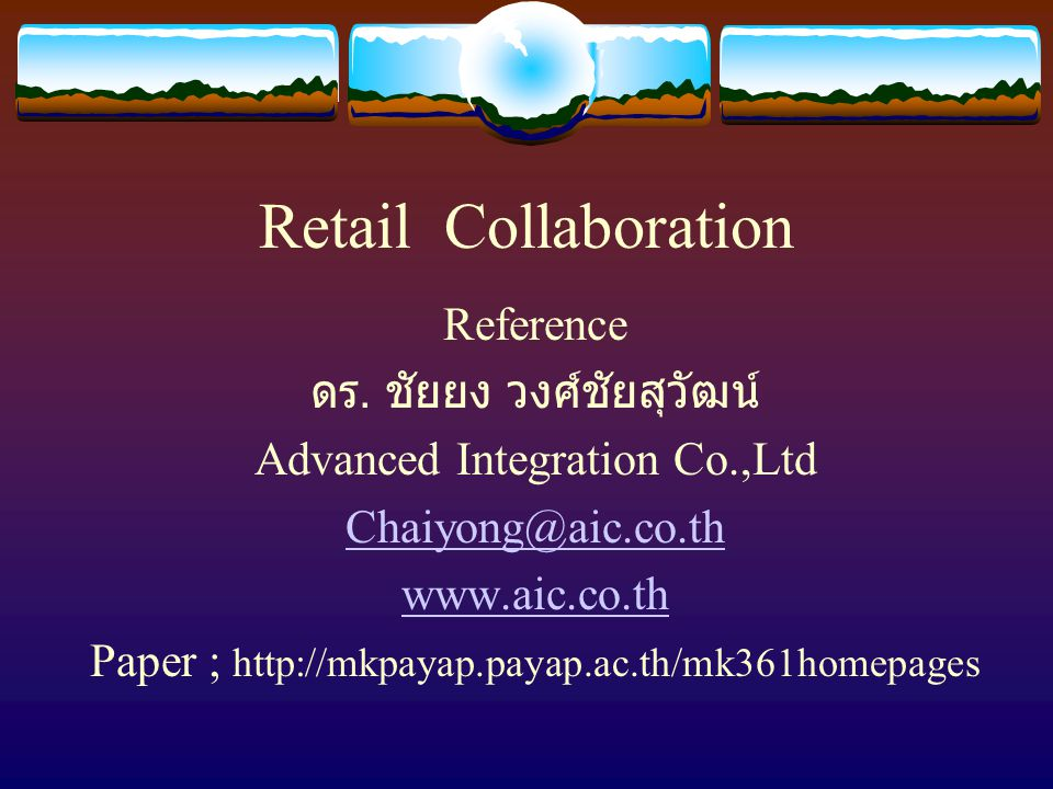 Retail Collaboration Reference ดร. ชัยยง วงศ์ชัยสุวัฒน์ Advanced Integration Co.,Ltd Chaiyong@aic.co.th www.aic.co.th Paper ; http://mkpayap.payap.ac.