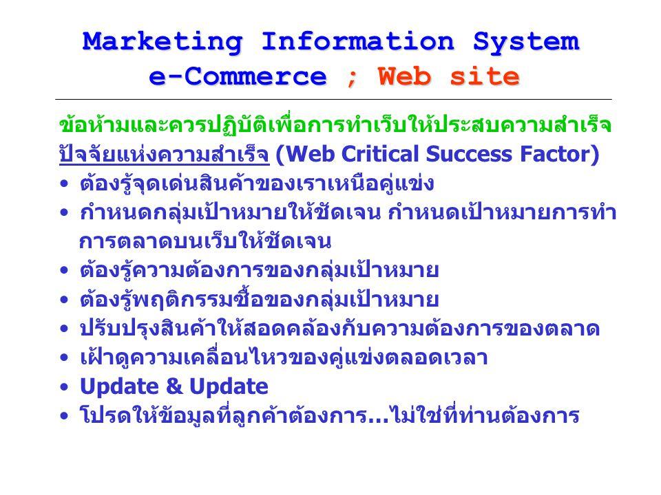 Marketing Information System e-Commerce ; Web site ข้อห้ามและควรปฏิบัติเพื่อการทำเว็บให้ประสบความสำเร็จ ปัจจัยแห่งความสำเร็จ (Web Critical Success Fac