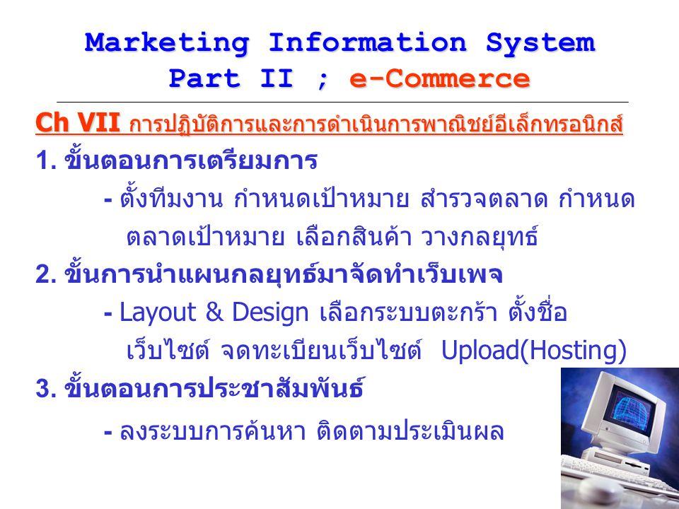 Marketing Information System Part II ; e-Commerce Ch VII การปฏิบัติการและการดำเนินการพาณิชย์อีเล็กทรอนิกส์ 1. ขั้นตอนการเตรียมการ - ตั้งทีมงาน กำหนดเป