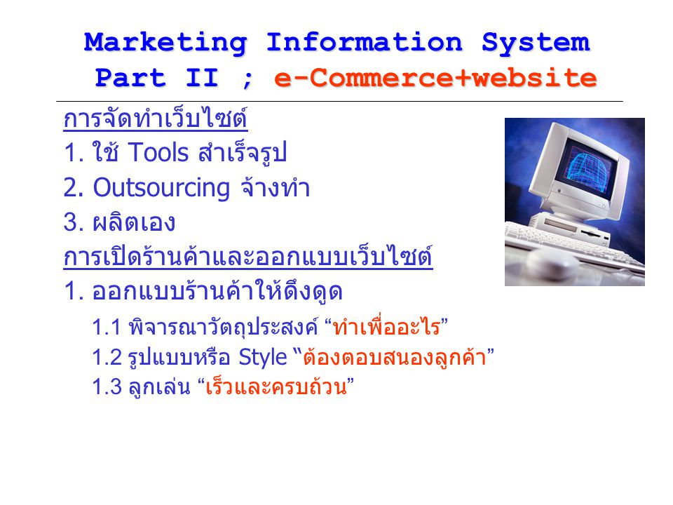 Marketing Information System Part II ; e-Commerce+website การจัดทำเว็บไซต์ 1.