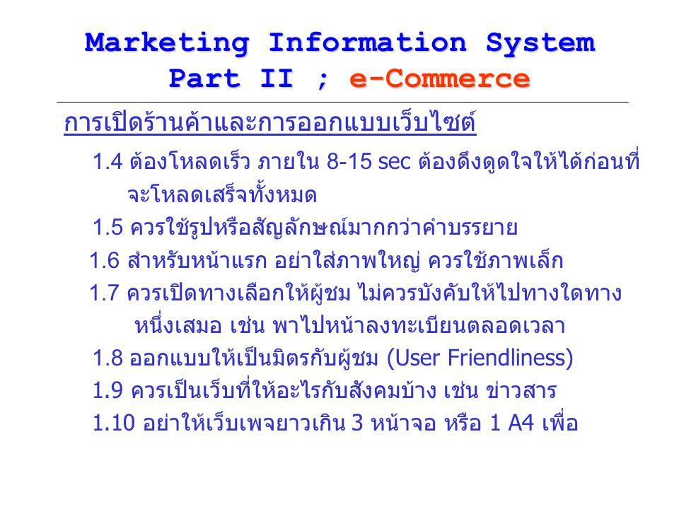 Marketing Information System Part II ; e-Commerce การเปิดร้านค้าและการออกแบบเว็บไซต์ 1.4 ต้องโหลดเร็ว ภายใน 8-15 sec ต้องดึงดูดใจให้ได้ก่อนที่ จะโหลดเ