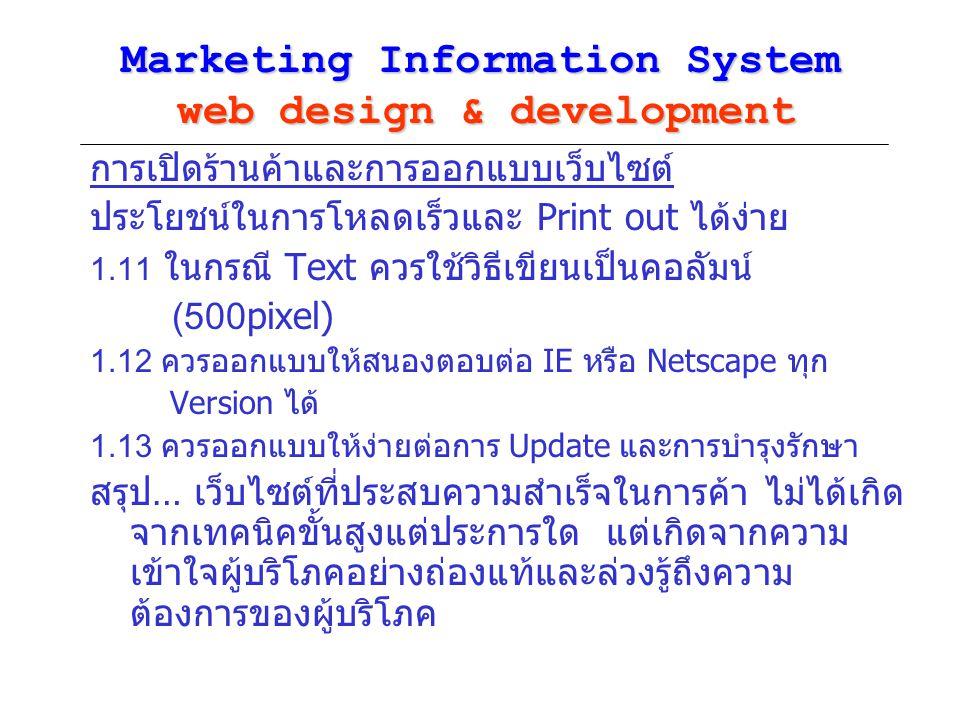 Marketing Information System web design & development การเปิดร้านค้าและการออกแบบเว็บไซต์ ประโยชน์ในการโหลดเร็วและ Print out ได้ง่าย 1.11 ในกรณี Text ค