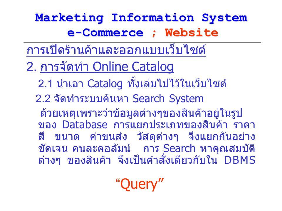 Marketing Information System e-Commerce ; Website การเปิดร้านค้าและออกแบบเว็บไซต์ 2. การจัดทำ Online Catalog 2.1 นำเอา Catalog ทั้งเล่มไปไว้ในเว็บไซต์