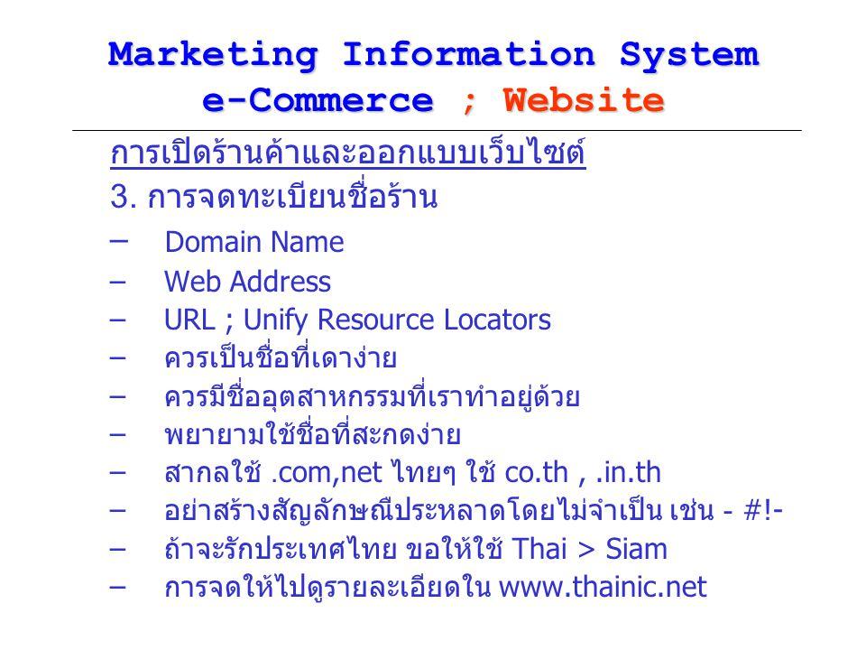 Marketing Information System e-Commerce ; Website การเปิดร้านค้าและออกแบบเว็บไซต์ 3. การจดทะเบียนชื่อร้าน – Domain Name – Web Address – URL ; Unify Re
