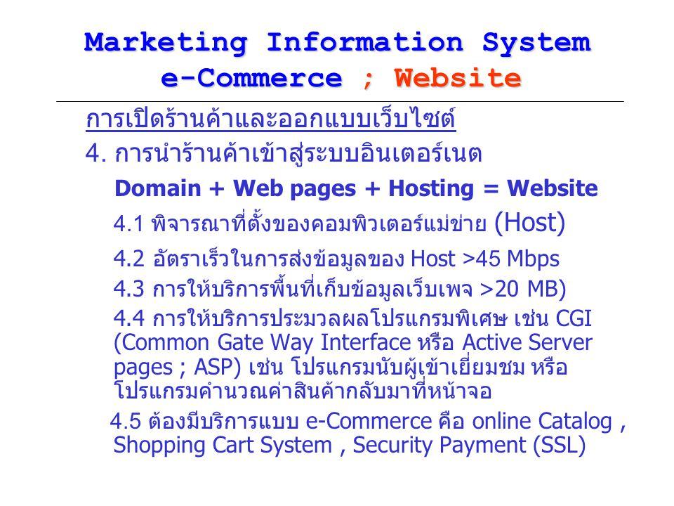 Marketing Information System e-Commerce ; Website การเปิดร้านค้าและออกแบบเว็บไซต์ 4. การนำร้านค้าเข้าสู่ระบบอินเตอร์เนต Domain + Web pages + Hosting =