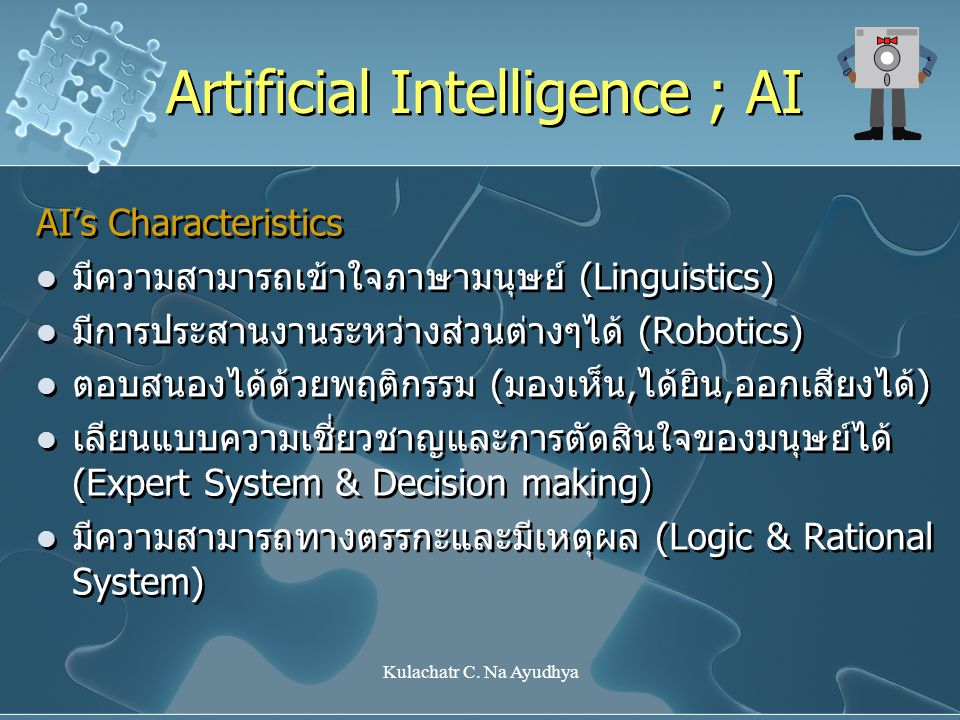 Kulachatr C. Na Ayudhya Artificial Intelligence ; AI AI's Characteristics มีความสามารถเข้าใจภาษามนุษย์ (Linguistics) มีการประสานงานระหว่างส่วนต่างๆได้