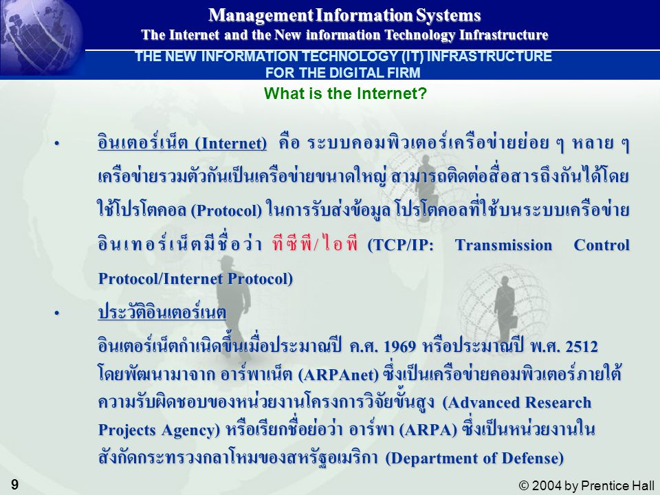 9 © 2004 by Prentice Hall Management Information Systems The Internet and the New information Technology Infrastructure อินเตอร์เน็ต (Internet) คือ ระ