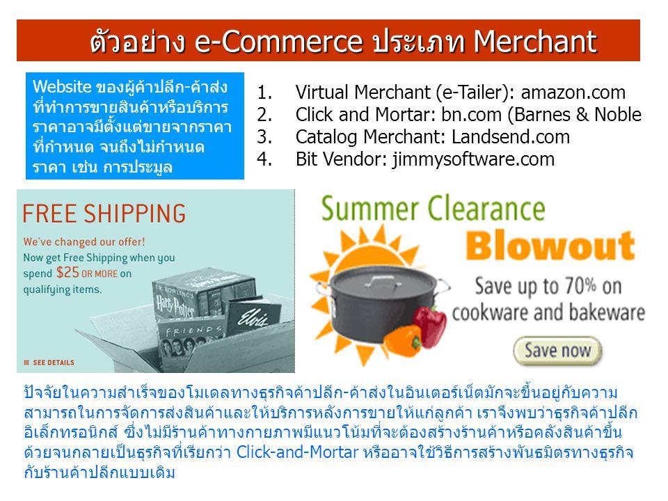 ตัวอย่าง e-Commerce ประเภท Merchant ตัวอย่าง e-Commerce ประเภท Merchant Website ของผู้ค้าปลีก-ค้าส่ง ที่ทำการขายสินค้าหรือบริการ ราคาอาจมีตั้งแต่ขายจา