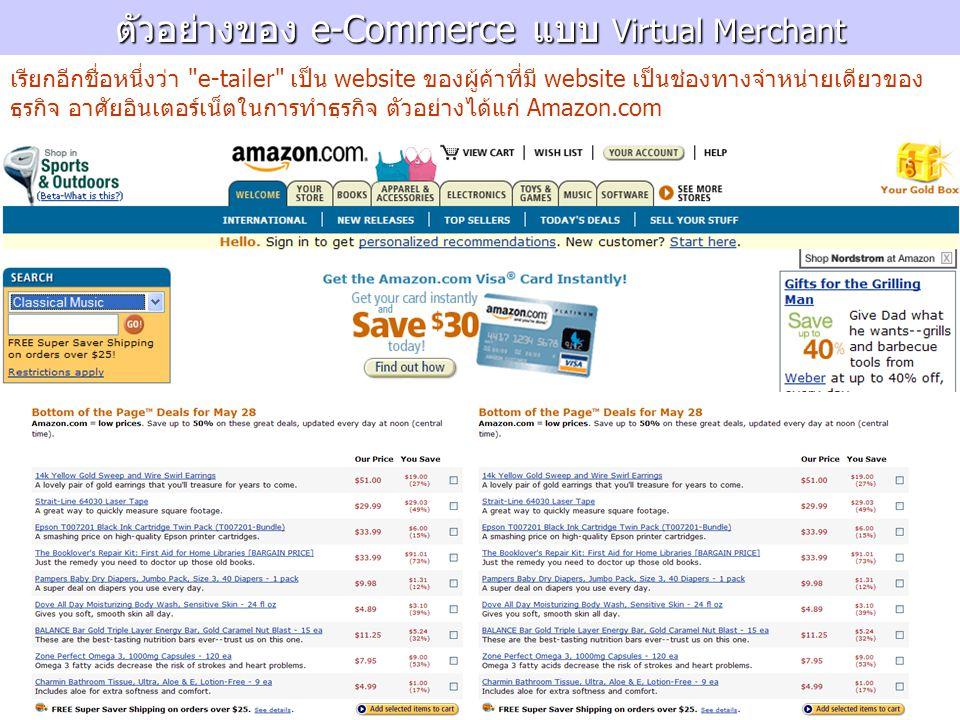 ตัวอย่างของ e-Commerce แบบ Virtual Merchant เรียกอีกชื่อหนึ่งว่า