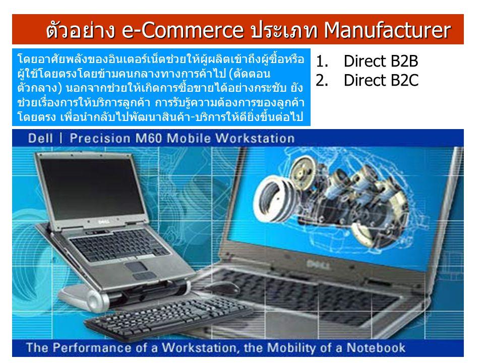 ตัวอย่าง e-Commerce ประเภท Manufacturer ตัวอย่าง e-Commerce ประเภท Manufacturer โดยอาศัยพลังของอินเตอร์เน็ตช่วยให้ผู้ผลิตเข้าถึงผู้ซื้อหรือ ผู้ใช้โดยต