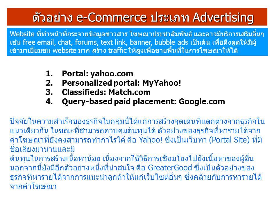 ตัวอย่าง e-Commerce ประเภท Advertising ตัวอย่าง e-Commerce ประเภท Advertising 1.Portal: yahoo.com 2.Personalized portal: MyYahoo! 3.Classifieds: Match