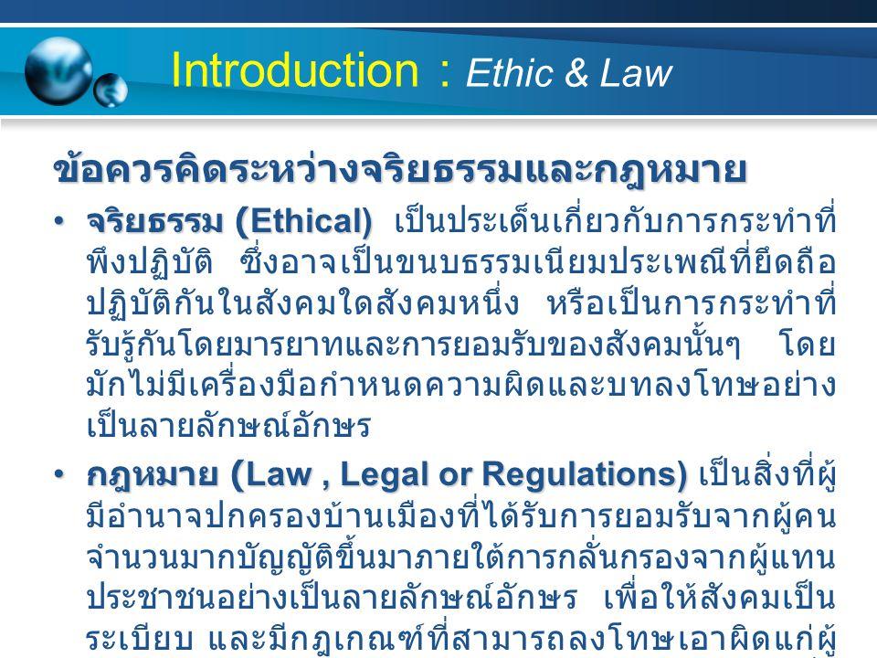 ตัวอย่าง IT ที่ผิดจริยธรรมและละเมิด กฎหมาย สังคมเกมส์ออนไลน์ผิดจริยธรรมทำให้พฤติกรรมเยาวชนไทยเปลี่ยนไปติดเกมส์ และเกิดการละเมิดกฎหมายลิขสิทธิ์กันอย่างมากมาย