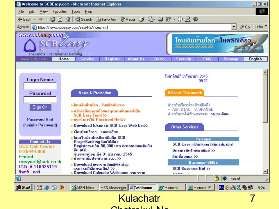 Kulachatr Chatrakul Na Ayudhaya 6 Chapter XI Information Technology : Chapter XI Information Technology : Financial and Accounting Accounting Program ; Software Journal, Ledger,Account Payable,Receivable Profit/loss Balance-sheet Tax and Invoice Expenses and Operating Report Inventory report Financial ; Budgeting, Investing Interest rate, Banking Statement, Cash Flow Foreign Exchange, e- Payment, www.scbeasy.com www.scbeasy.com