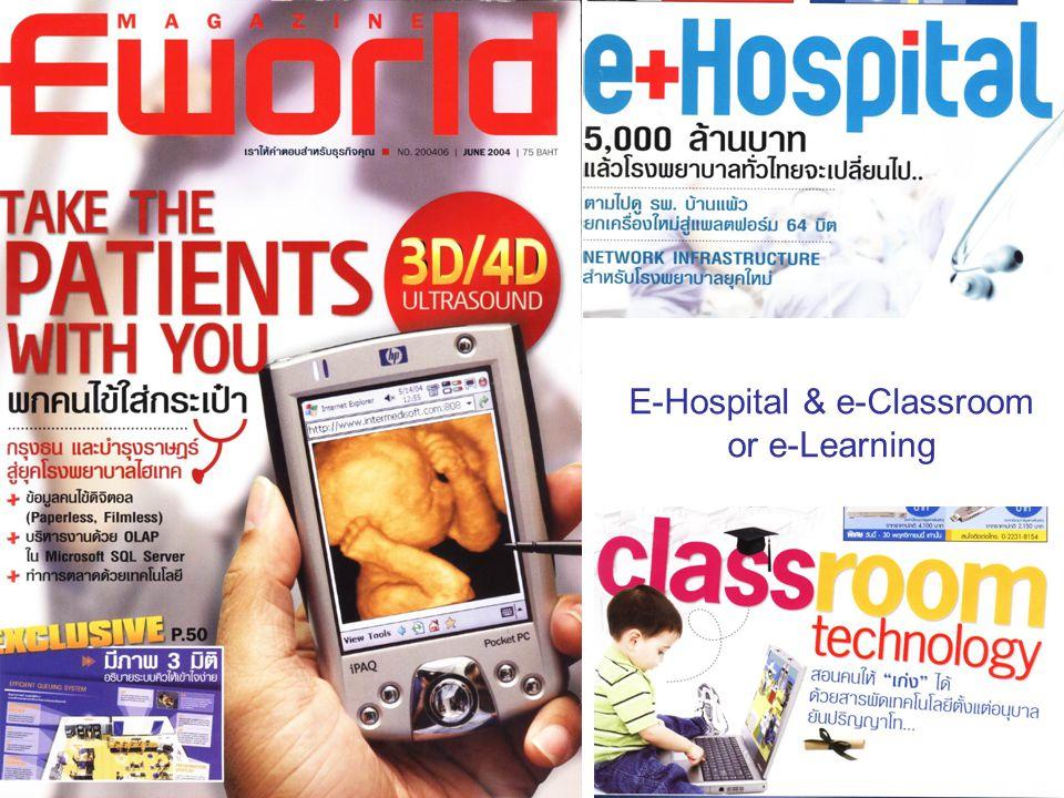 E-Hospital & e-Classroom or e-Learning