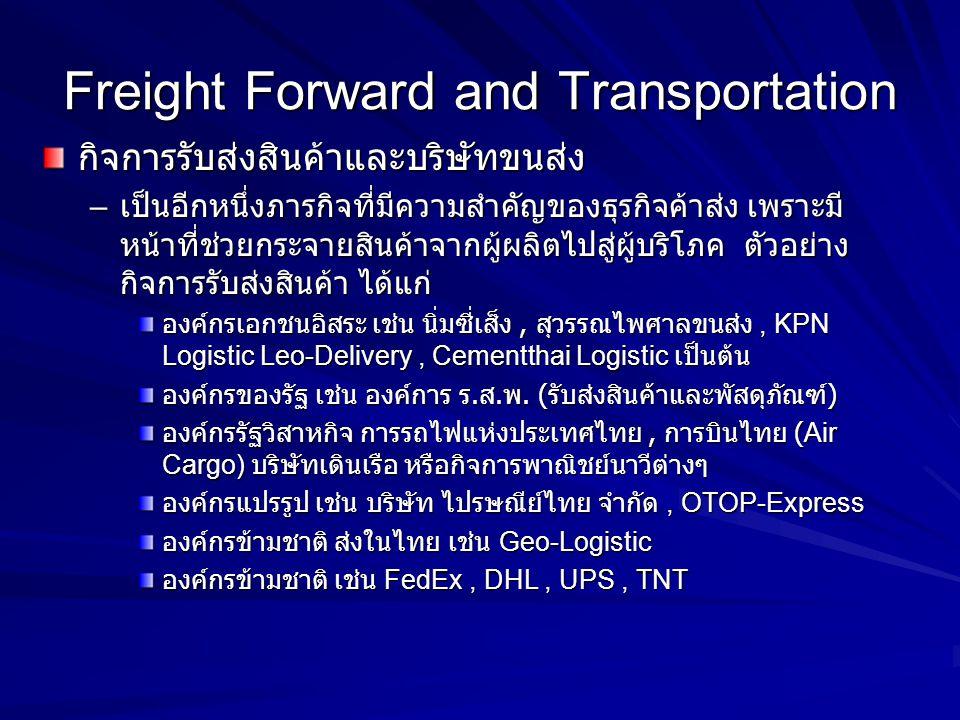 Freight Forward and Transportation กิจการรับส่งสินค้าและบริษัทขนส่ง – เป็นอีกหนึ่งภารกิจที่มีความสำคัญของธุรกิจค้าส่ง เพราะมี หน้าที่ช่วยกระจายสินค้าจ