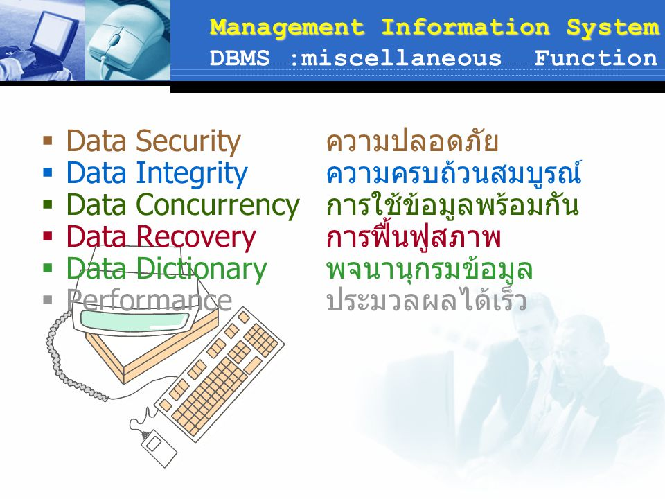 Management Information System Management Information System DBMS :miscellaneous Function  Data Security ความปลอดภัย  Data Integrity ความครบถ้วนสมบูร