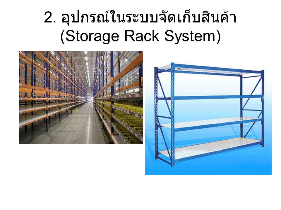 2. อุปกรณ์ในระบบจัดเก็บสินค้า (Storage Rack System)