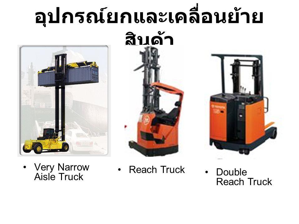 อุปกรณ์ยกและเคลื่อนย้าย สินค้า Very Narrow Aisle Truck Reach Truck Double Reach Truck