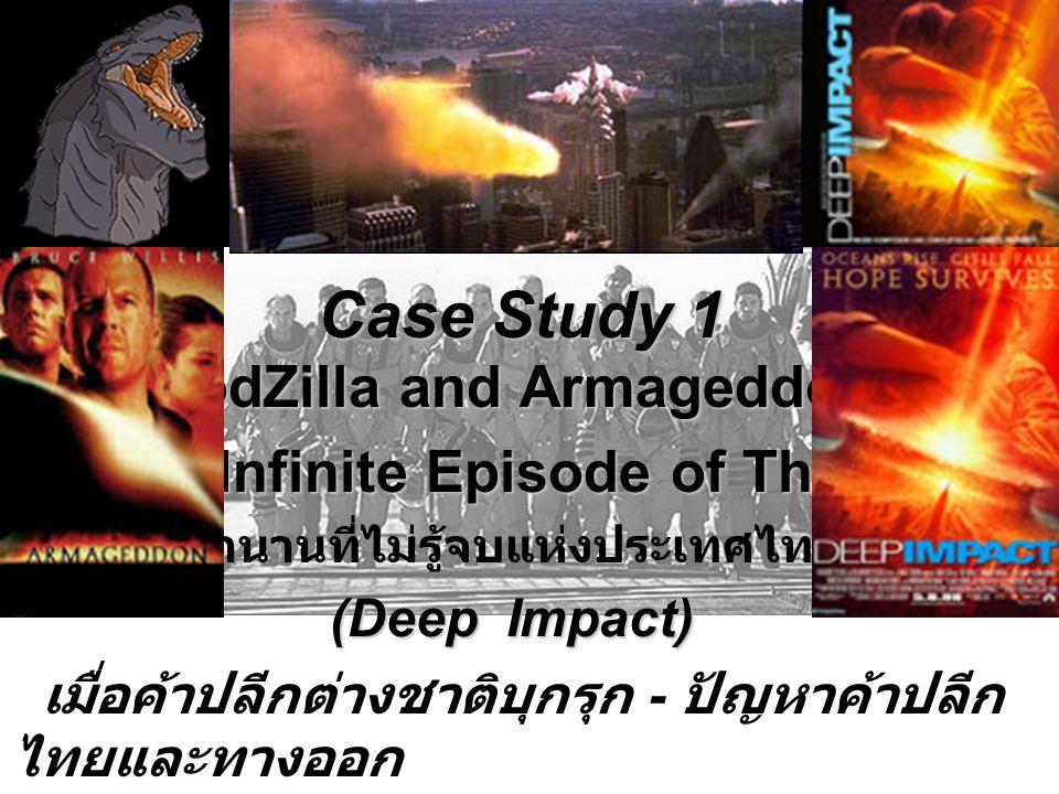 """Case Study 1 """"GodZilla and Armageddon"""" ; the Infinite Episode of Thailand ; the Infinite Episode of Thailand """" ตำนานที่ไม่รู้จบแห่งประเทศไทย """" (Deep I"""