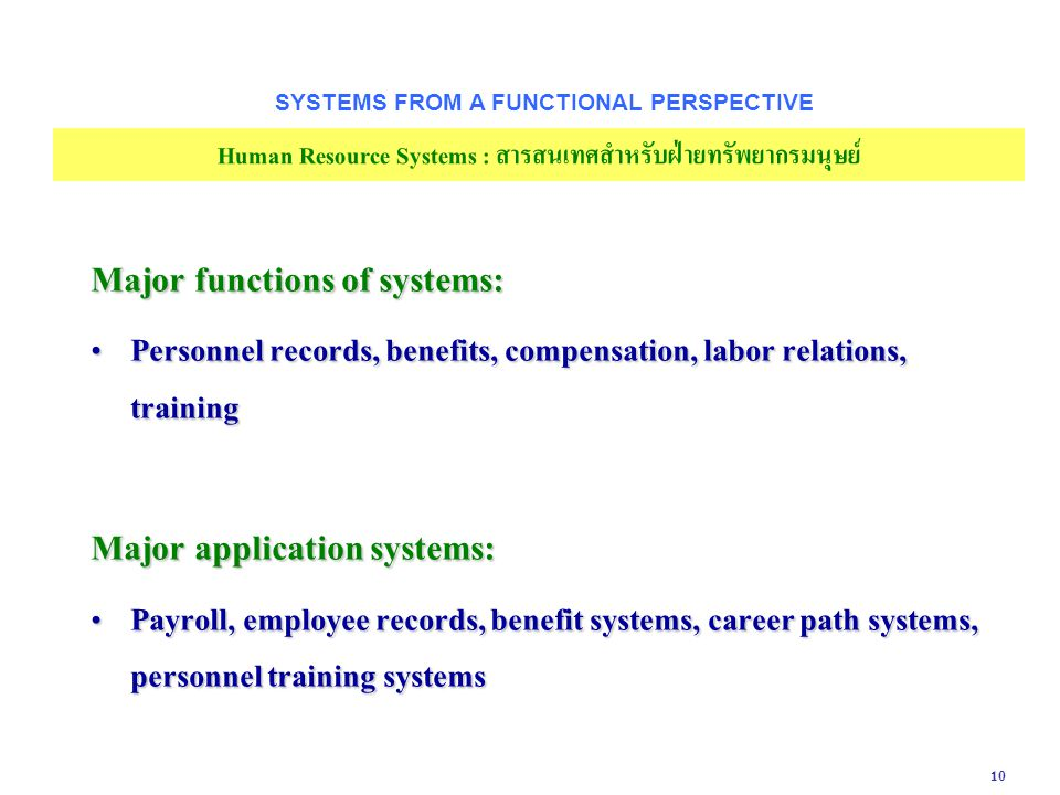 10 Major functions of systems: Personnel records, benefits, compensation, labor relations, training Personnel records, benefits, compensation, labor r