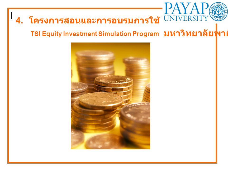 I 4. โครงการสอนและการอบรมการใช้ TSI Equity Investment Simulation Program มหาวิทยาลัยพายัพ