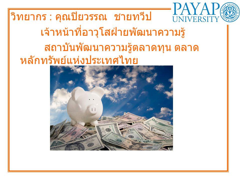 วิทยากร : คุณปิยวรรณ ชายทวีป เจ้าหน้าที่อาวุโสฝ่ายพัฒนาความรู้ สถาบันพัฒนาความรู้ตลาดทุน ตลาด หลักทรัพย์แห่งประเทศไทย