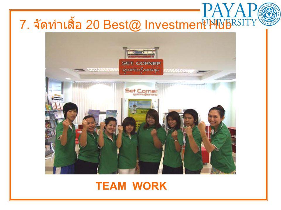 7. จัดทำเสื้อ 20 Best@ Investment Hub TEAM WORK