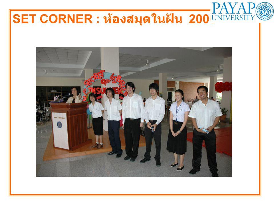 SET CORNER : ห้องสมุดในฝัน 2006