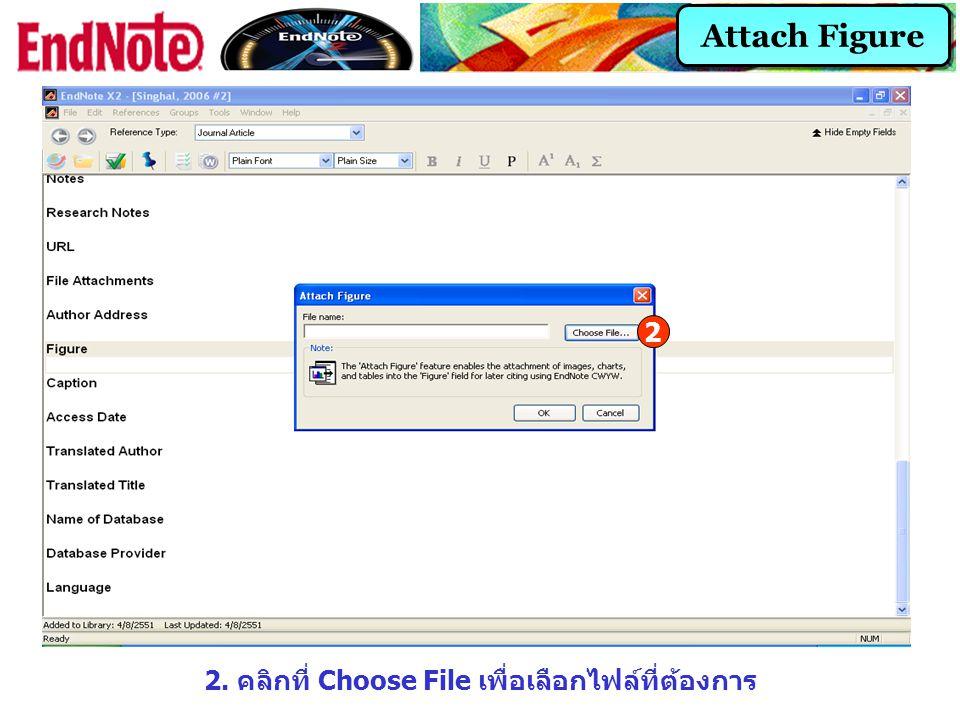 2. คลิกที่ Choose File เพื่อเลือกไฟล์ที่ต้องการ 2 Attach Figure