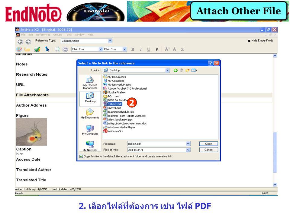 2. เลือกไฟล์ที่ต้องการ เช่น ไฟล์ PDF 2 Attach Other File