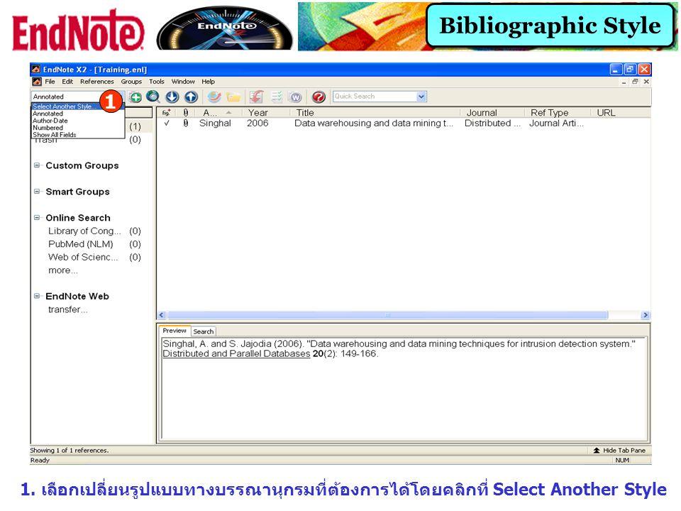 1. เลือกเปลี่ยนรูปแบบทางบรรณานุกรมที่ต้องการได้โดยคลิกที่ Select Another Style 1 Bibliographic Style