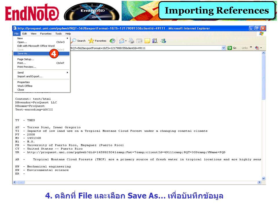 Importing References 4. คลิกที่ File และเลือก Save As… เพื่อบันทึกข้อมูล 4