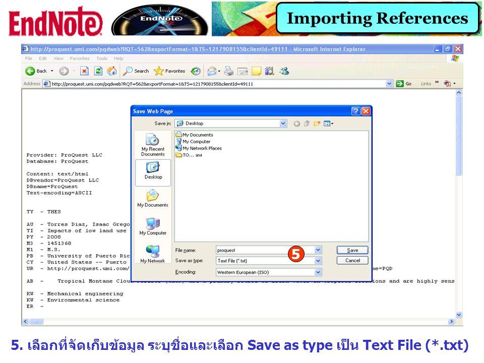 Importing References 5. เลือกที่จัดเก็บข้อมูล ระบุชื่อและเลือก Save as type เป็น Text File (*.txt) 5