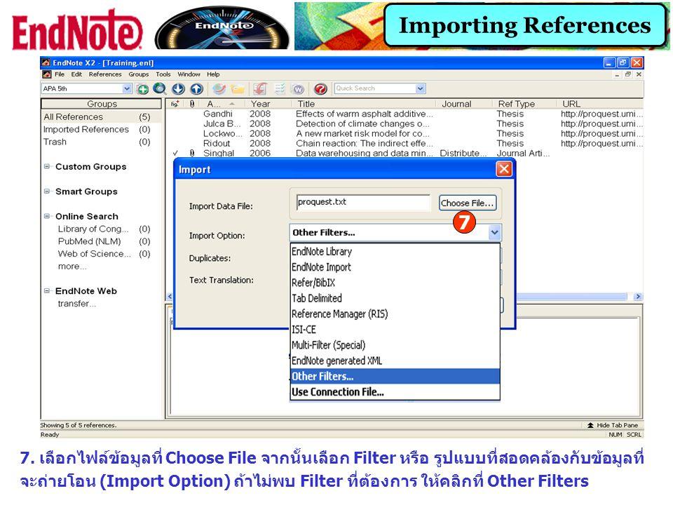 Importing References 7 7. เลือกไฟล์ข้อมูลที่ Choose File จากนั้นเลือก Filter หรือ รูปแบบที่สอดคล้องกับข้อมูลที่ จะถ่ายโอน (Import Option) ถ้าไม่พบ Fil