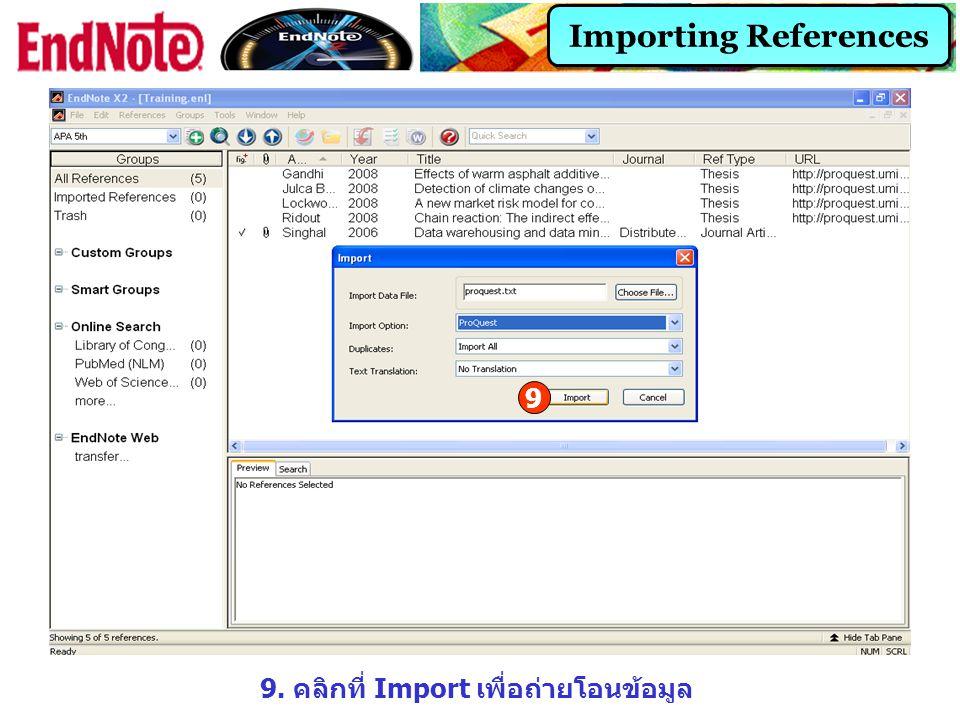 Importing References 9 9. คลิกที่ Import เพื่อถ่ายโอนข้อมูล