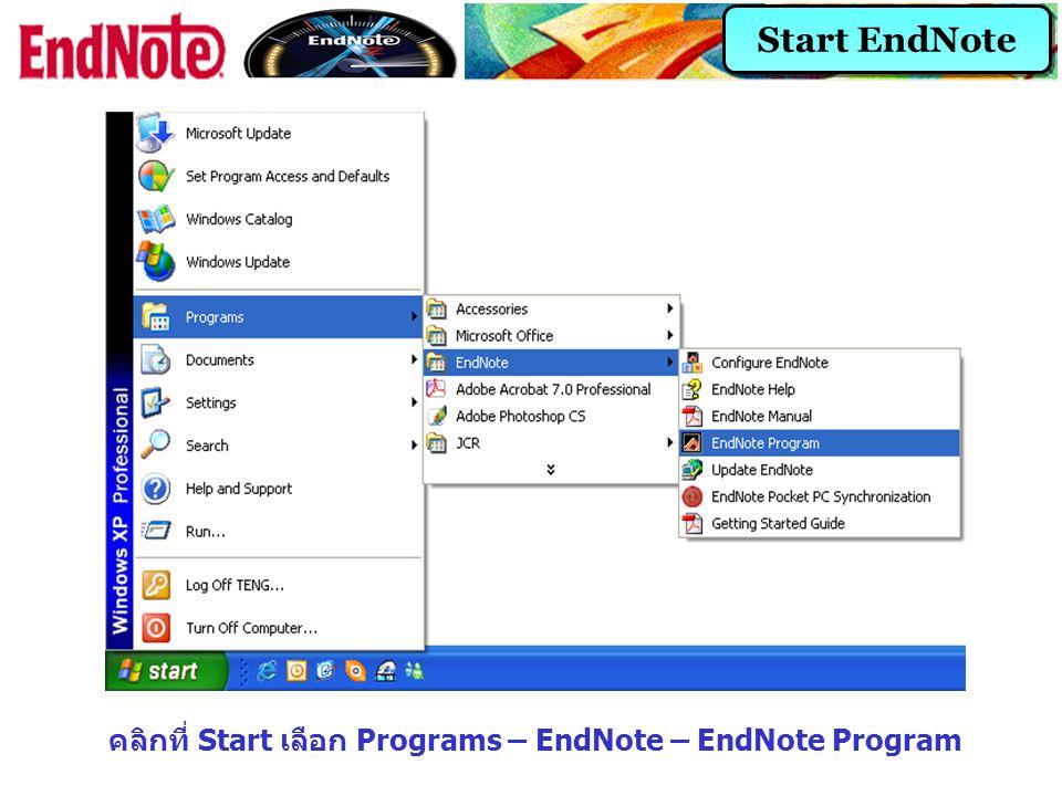 คลิกที่ Start เลือก Programs – EndNote – EndNote Program Start EndNote
