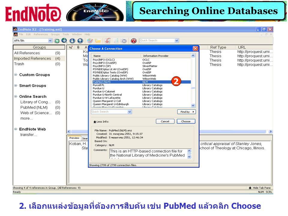 2 2. เลือกแหล่งข้อมูลที่ต้องการสืบค้น เช่น PubMed แล้วคลิก Choose Searching Online Databases