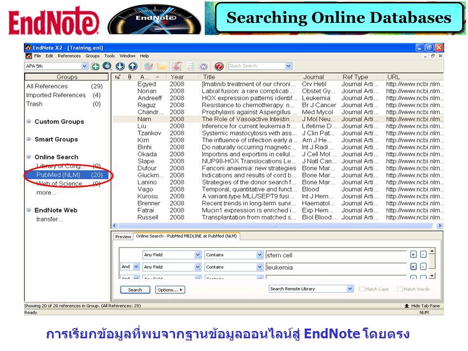 Searching Online Databases การเรียกข้อมูลที่พบจากฐานข้อมูลออนไลน์สู่ EndNote โดยตรง